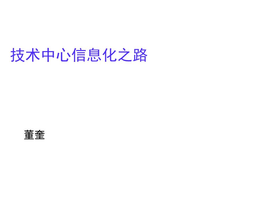 董奎-技术中心信息化之路