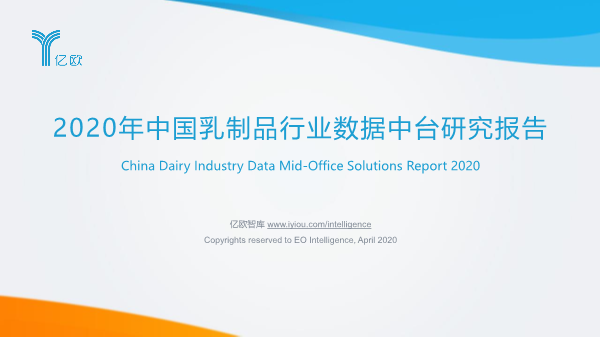 -2020年中国乳制品行业数据中台研究报告