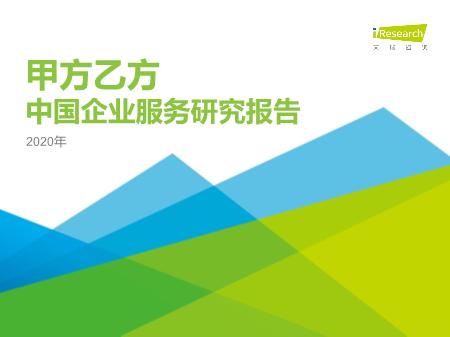-2020年中国企业服务研究报告