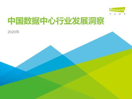 -2020年中国数据中心行业发展洞察