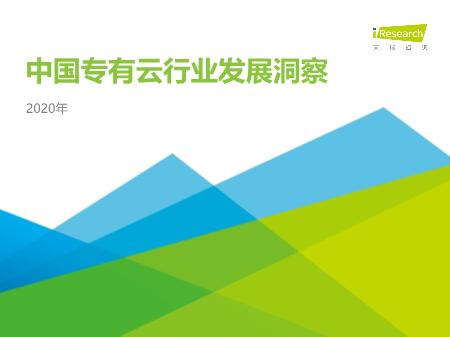 -2020年中国专有云行业发展洞察