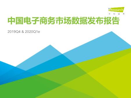 -2019Q4中国电子商务行业数据发布报告