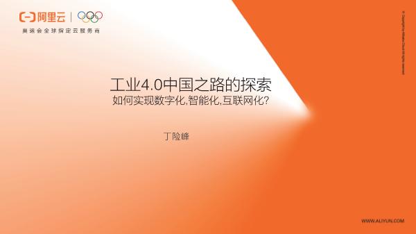 ?丁险峰-工业4.0中国之路的探索如何实现数字化智能化互联网化