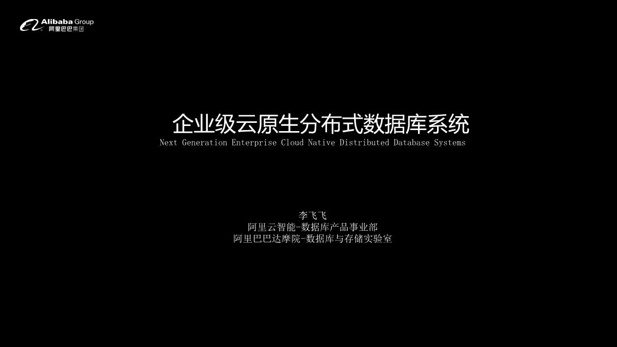 李飞飞-企业级云原生分布式数据库系统
