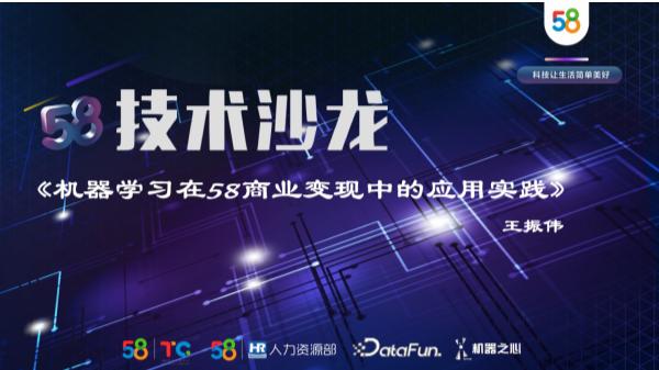 王振伟-机器学习在58商业变现中的应用实践