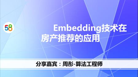 周彤-Embedding技术在房产推荐的应用