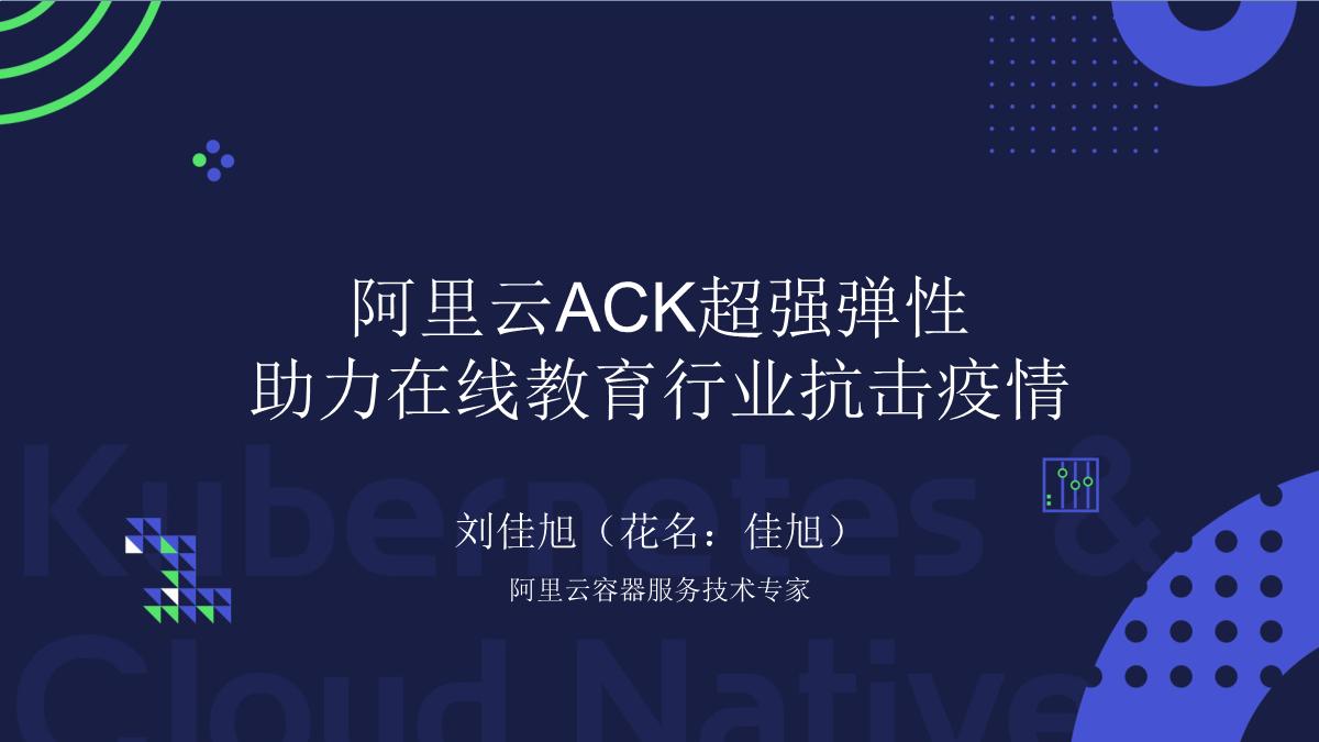 刘佳旭 -阿里云ACK超强弹性助力在线教育行业抗击疫情