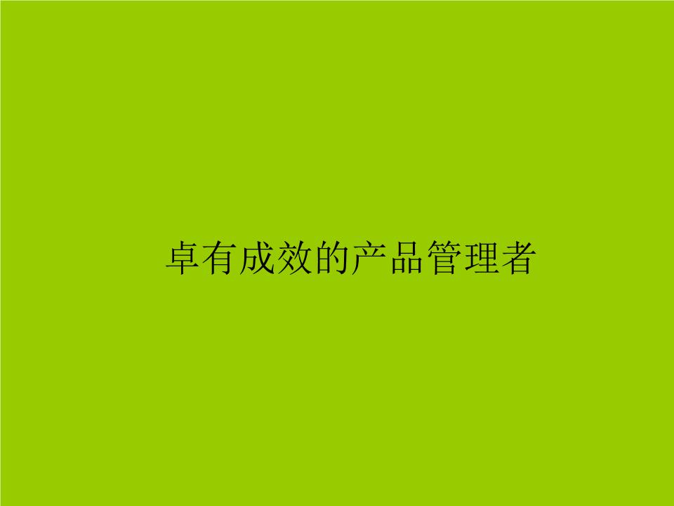 -华成卓有成效的产品管理者