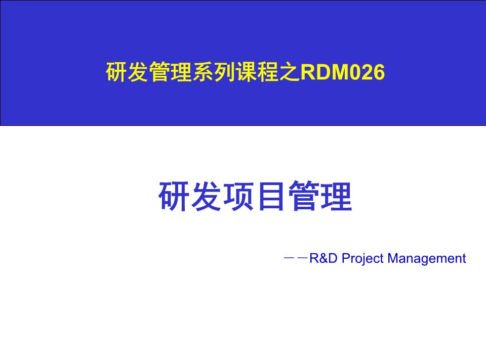 -026 研发项目管理高级实务