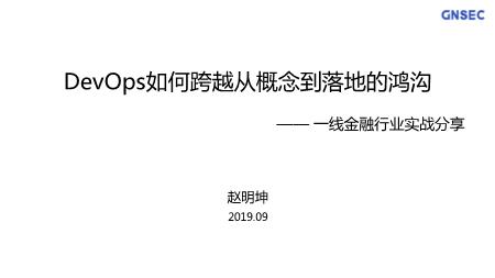 赵明坤-DevOps如何跨越从概念到落地的鸿沟