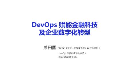 萧田国-DevOps 赋能金融科技及企业数字化转型