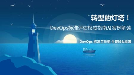 牛晓玲 雷涛-DevOps标准评估权威指南及案例解读
