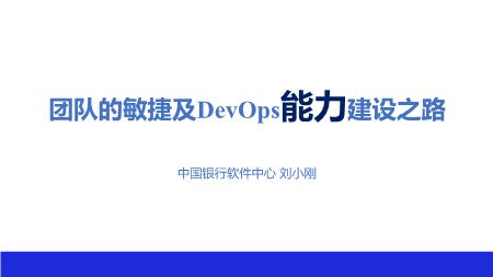刘小刚-团队的敏捷及DevOps能力建设之路