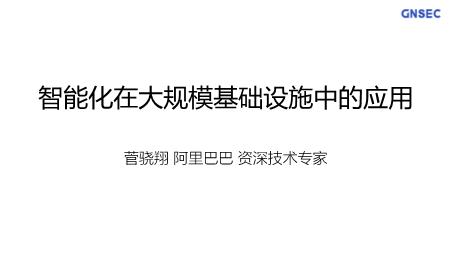 菅骁翔-智能化在大规模基础设施中的应用
