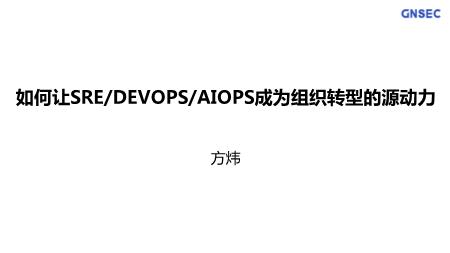 方炜-如何让SRE DevOps AIOps 成为组织转型的源动力