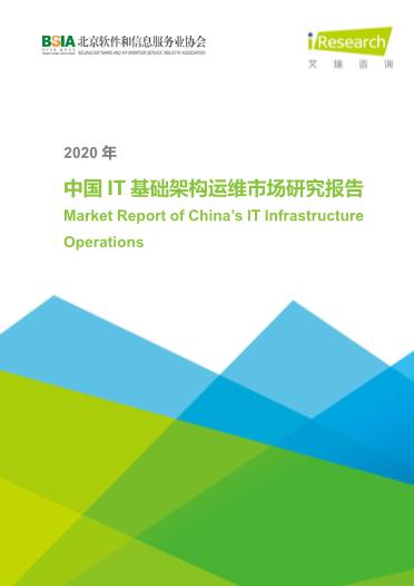 -2020年中国IT基础架构运维市场研究报告
