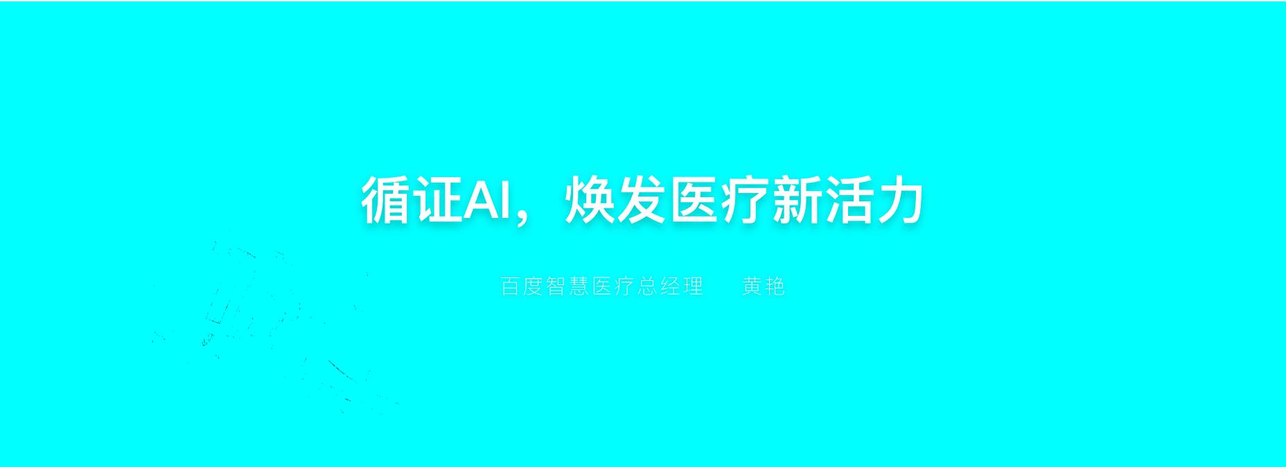黄艳-循证AI焕发医疗新活?