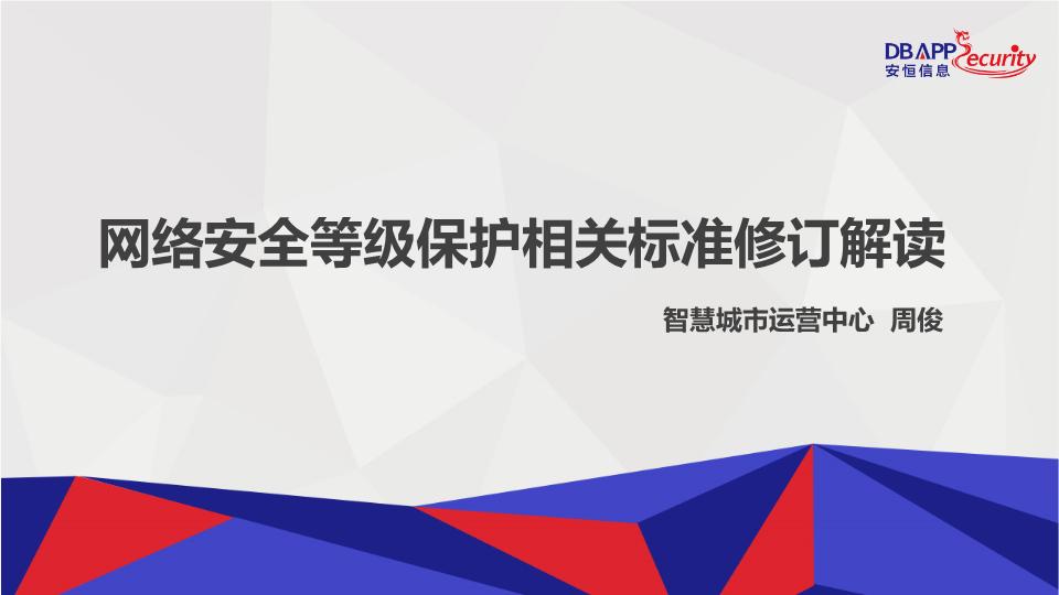周俊-网络安全等级保护相关标准修订解读