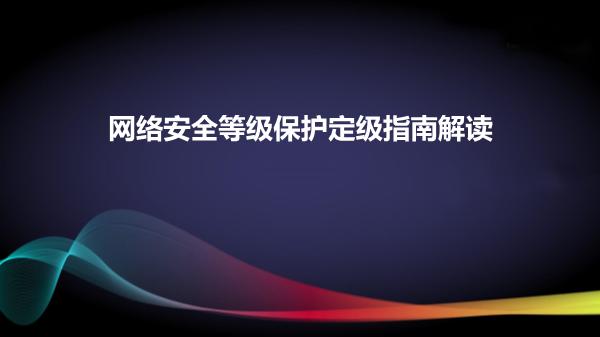 -新版网络安全等级保护定级指南解读