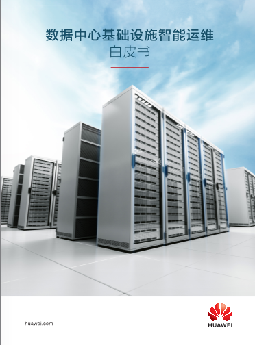-数据中心基础设施智能运维白皮书