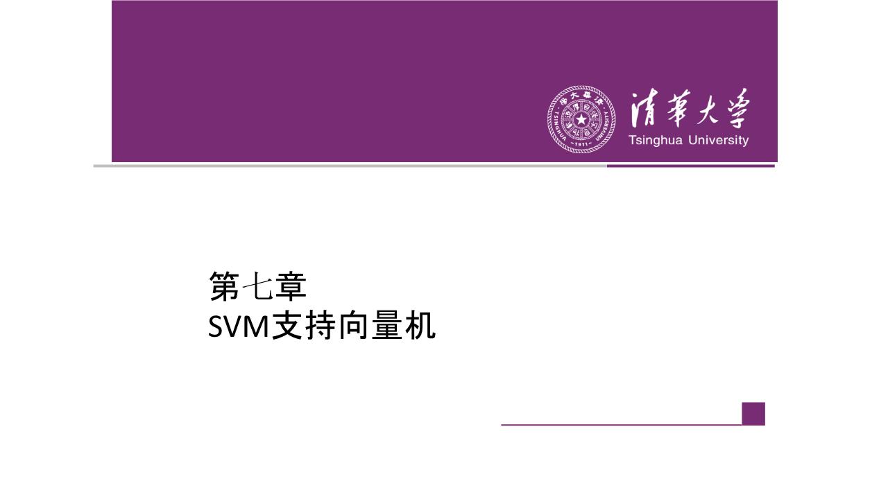 李航-第7章 SVM及核函数