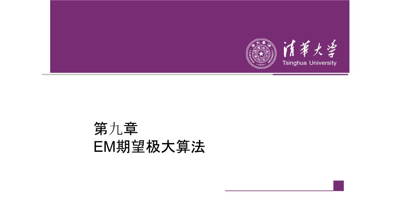李航-第9章 EM算法