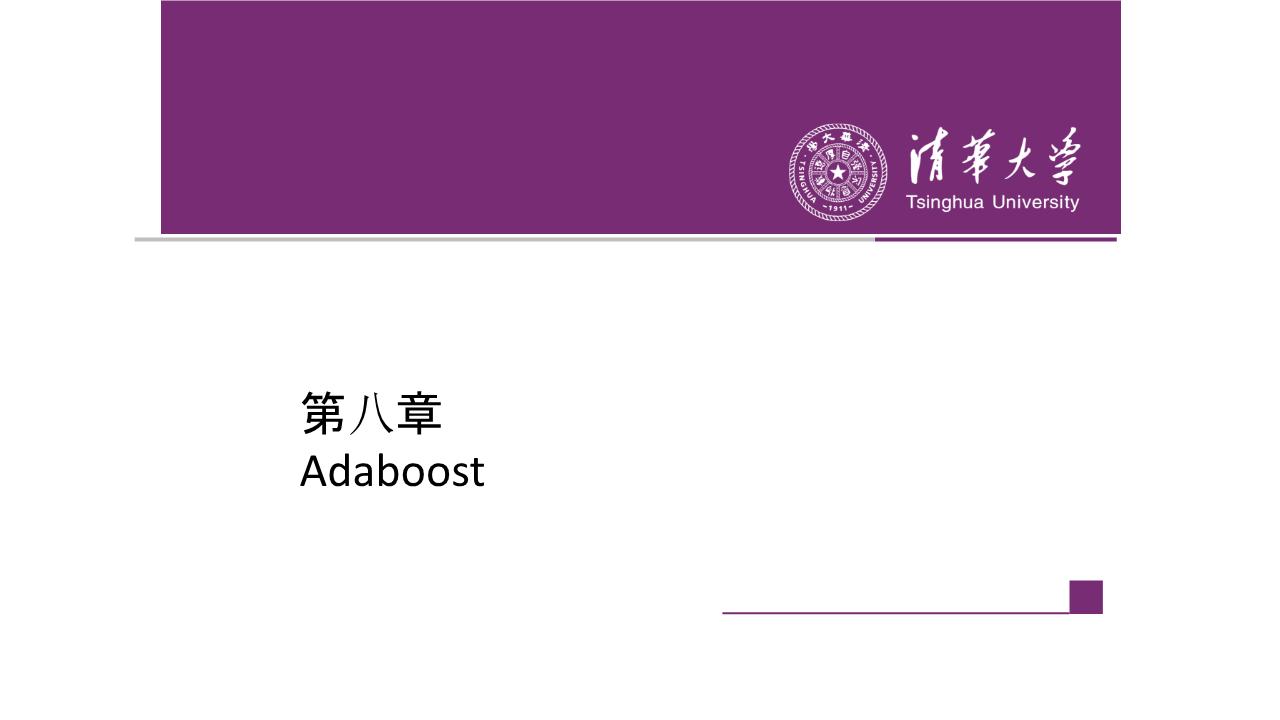 李航-第8章 adaboost