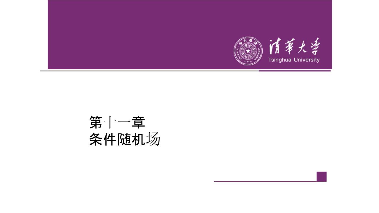 李航-第11章 条件随机场