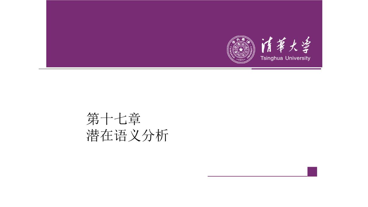李航-第17章 潜在语义分析