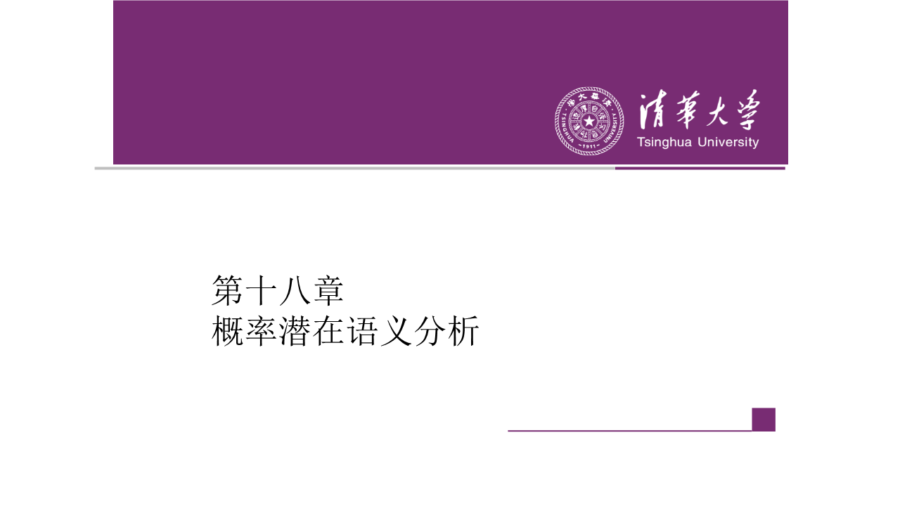 李航-第18章  概率潜在语义分析