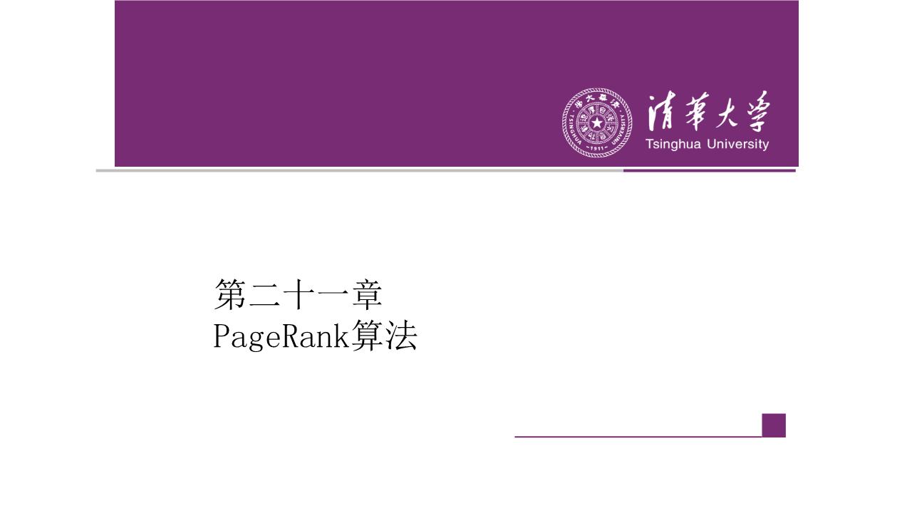 李航-第21章 PageRank算法