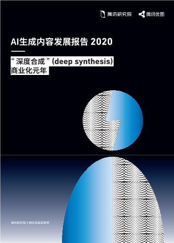 """-2020年AI生成内容发展报告""""深度合成""""商业化元年"""