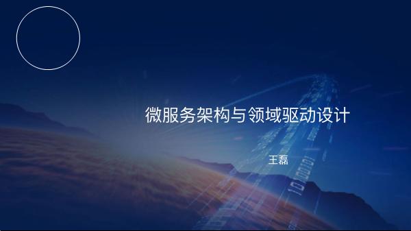 王磊-微服务架构与领域驱动设计