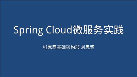 刘思贤-SpringCloud微服务实践
