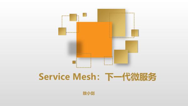 敖小剑-Service Mesh下一代微服务