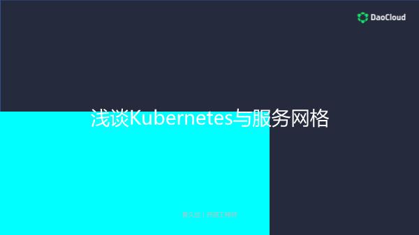 黄久远-浅谈Kubernetes与服务网格