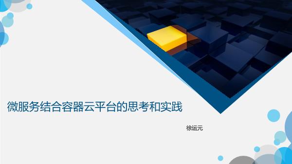徐运元-微服务结合容器云平台的思考和实践