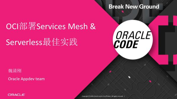魏清刚-服务网格及无服务器计算在Oracle云上的部署实践