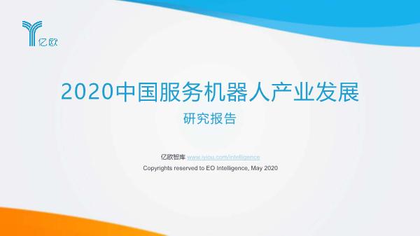 -2020中国服务机器人产业发展研究报告