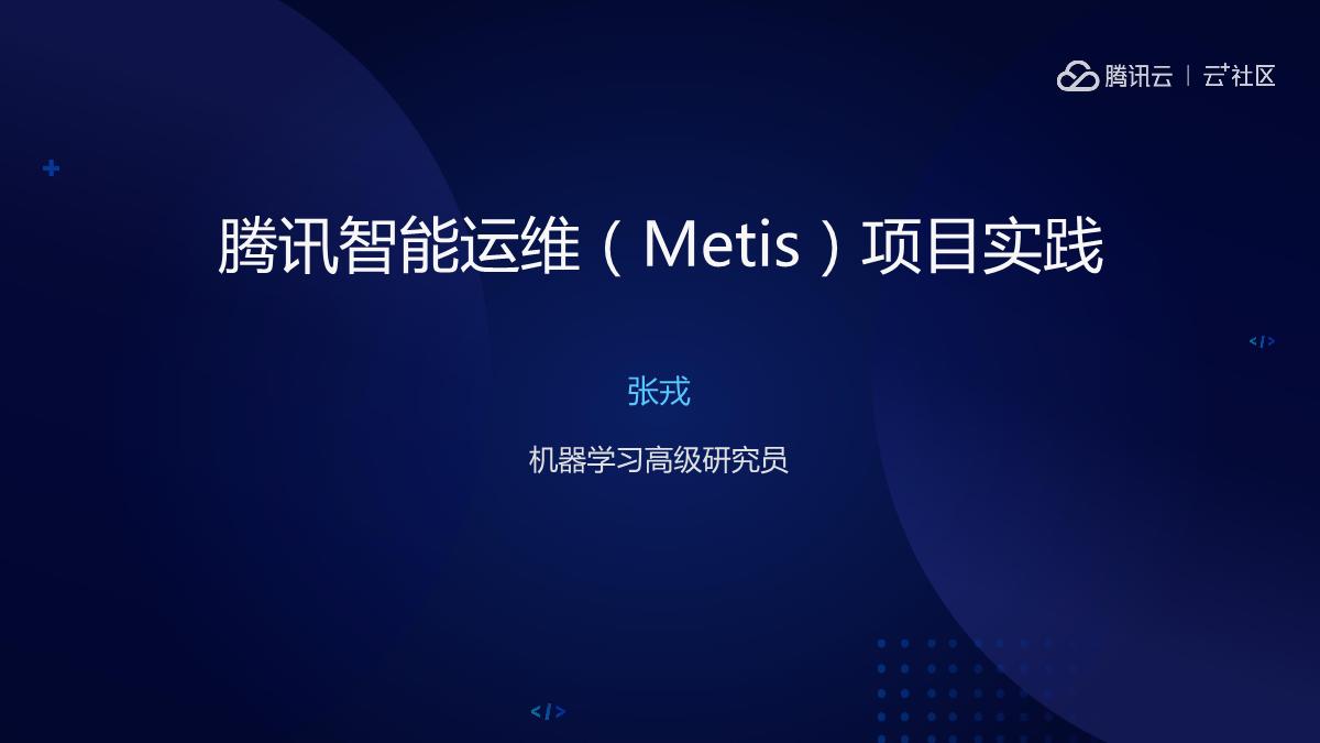 张戎-腾讯智能运维Metis项目实践