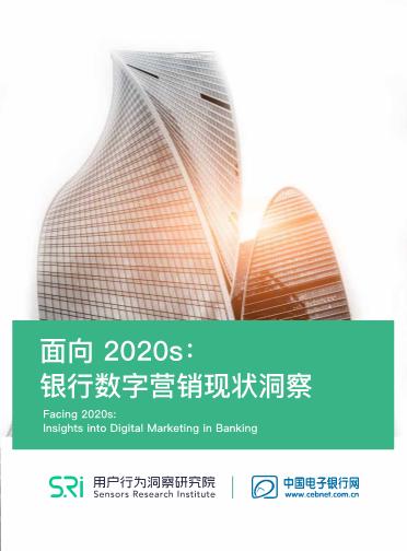 -面向2020s银行数字营销现状洞察