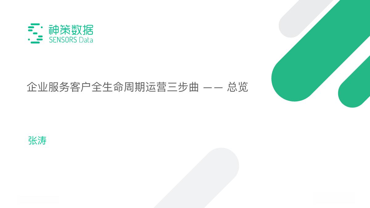 张涛-企业服务客户全生命周期运营三步曲 总览