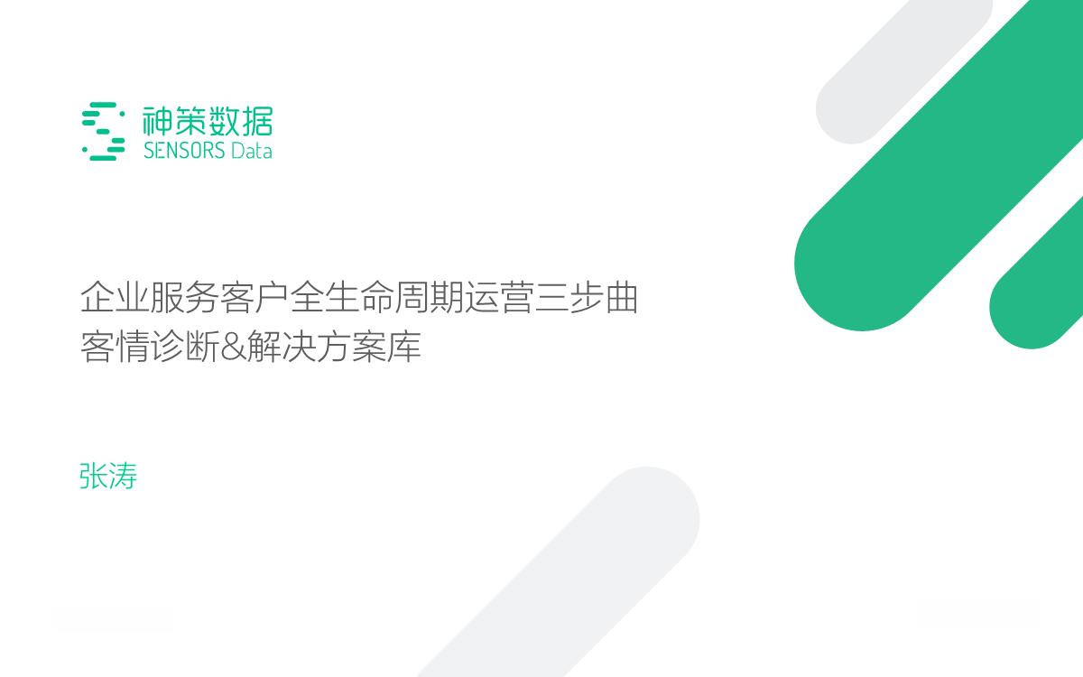 张涛-企业服务客户全生命周期运营三步曲客情诊断解决方案库