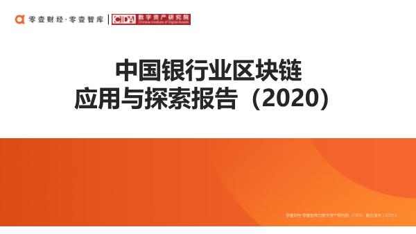 -2020中国银行业区块链应用与探索报告