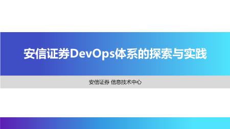 -安信证券DevOps转型实践