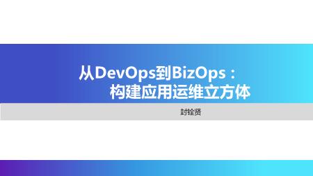 封铨贤-从DevOps到BizOps构建应用运维立方体