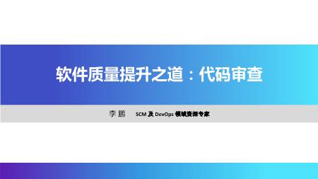 李鹏-软件质量提升之道 代码审查