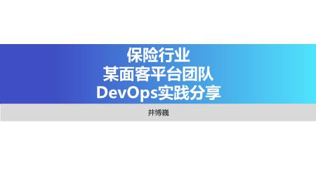 井博巍-保险行业某面客平台团队DevOps实践