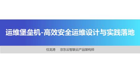 任龙涛-运维堡垒机高效运维安全实践与落地
