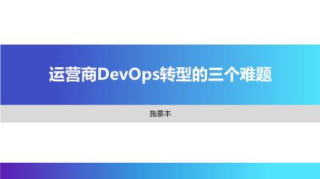 -运营商转型DevOps的三个难题